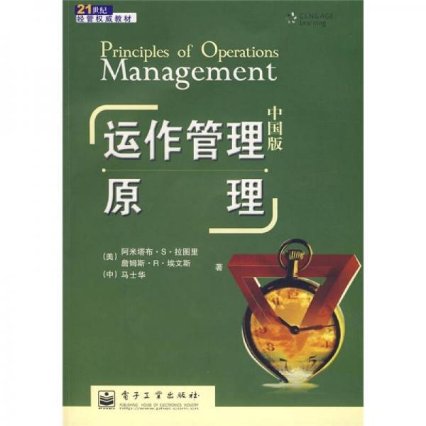 21世纪经管权威教材:中国版运作管理原理