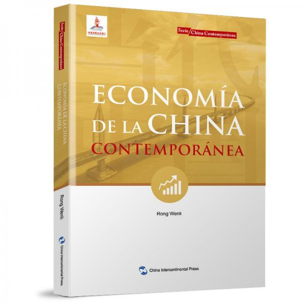 新版当代中国系列-当代中国经济(西班牙文)