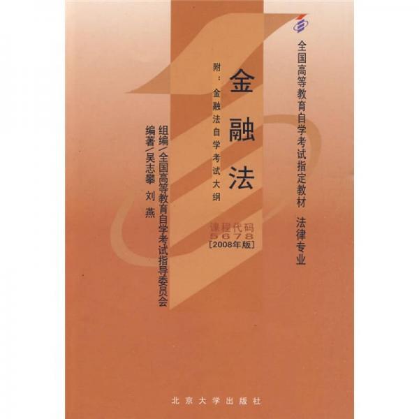全国高等教育自学考试指定教材法律专业:金融法(法律专业)(2008年版)