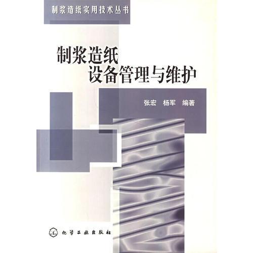 制浆造纸设备管理与维护/制浆造纸实用技术丛书
