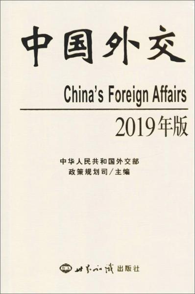 中国外交(2019年版)