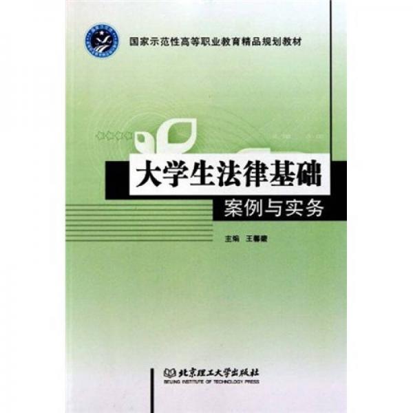 案例与实务国家示范性高等职业教育精品规划教材·大学生法律基础:案例与实务