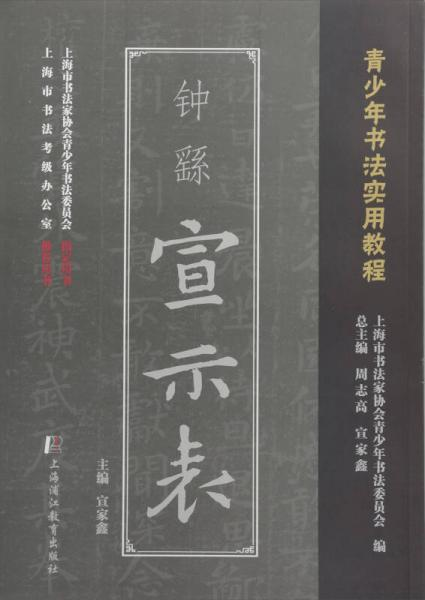 钟繇宣示表/青少年书法实用教程