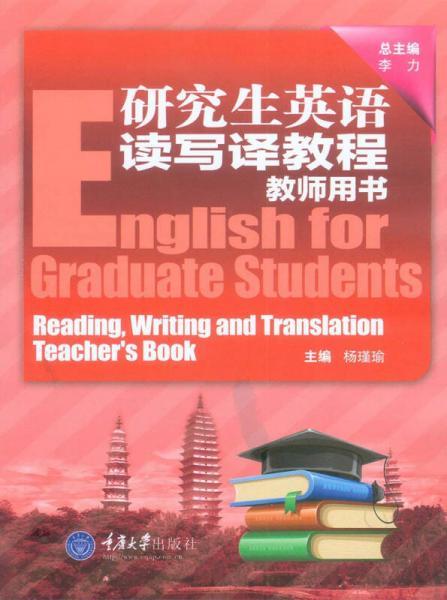 研究生英语读写译教程教师用书