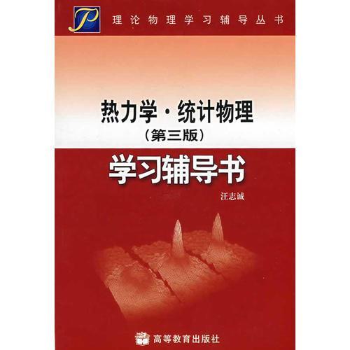 热力学·统计物理(第三版)学习辅导书
