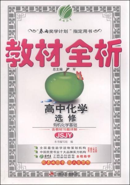 春雨·教材全析:高中化学(选修 有机化学基础 JSJY 2015秋)