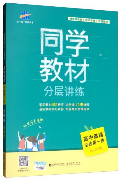 同学教材分层讲练高中英语必修第一册外研版2020版根据新教材(2019年版)
