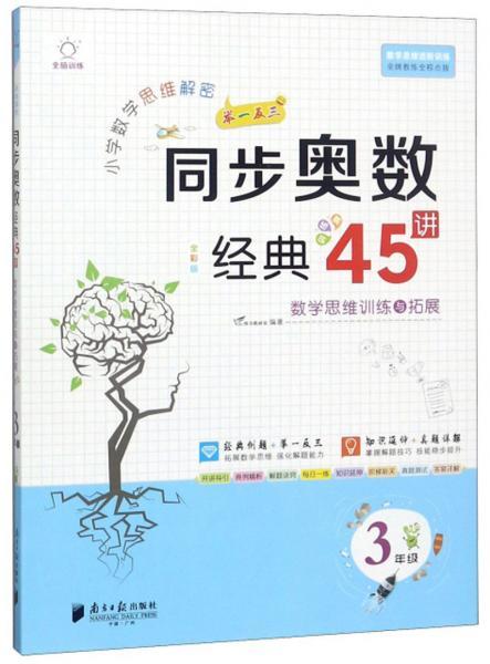 小学数学思维解密同步奥数经典45讲(3年级全彩版)