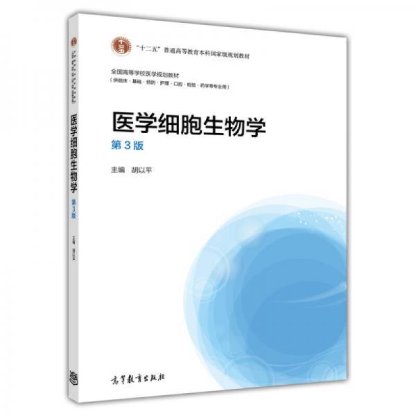 """医学细胞生物学(第3版)/""""十二五""""普通高等教育本科国家级规划教材·全国高等学校医学规划教材"""