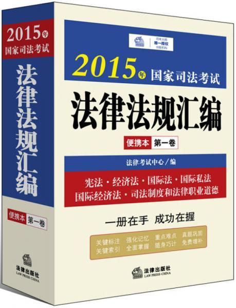 2015年国家司法考试法律法规汇编便携本(第一卷)