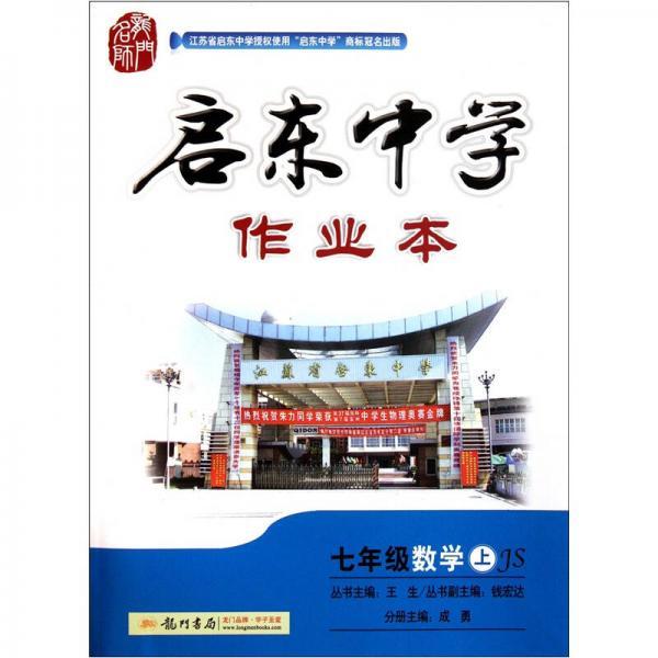 启东中学作业本:7年级数学(上)(JS)
