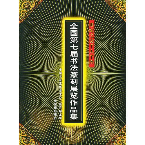 世纪之交千人千作:全国第七届书法篆刻展览作品集( 全三册)