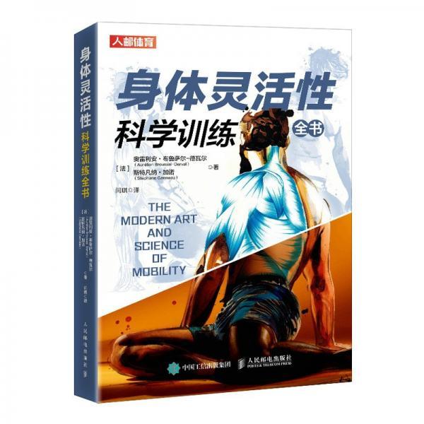 身体灵活性科学训练全书