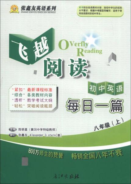 张鑫友英语系列·飞越阅读:初中英语每日一篇(8年级上)
