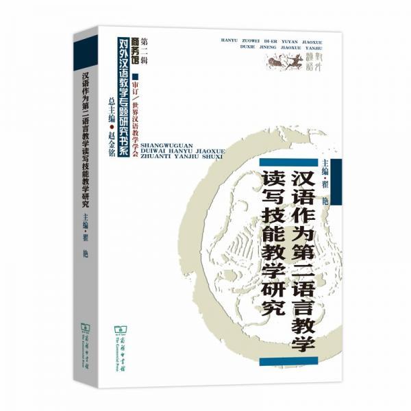 汉语作为第二语言教学读写技能教学研究(对外汉语教学研究专题书系)