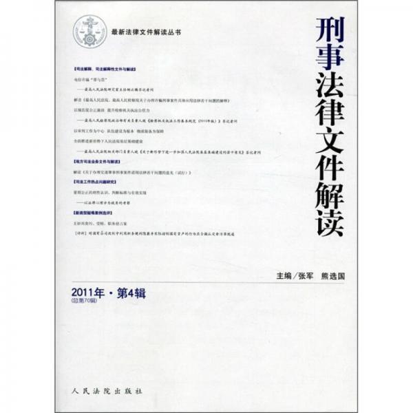 刑事法律文件解读(2011年第4辑·总第70辑)