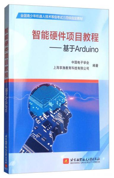 智能硬件项目教程:基于Arduino