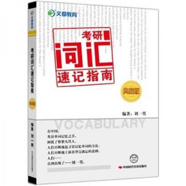 考研词汇速记指南-典藏版