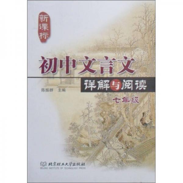 初中文言文详解与阅读:7年级(新课标)