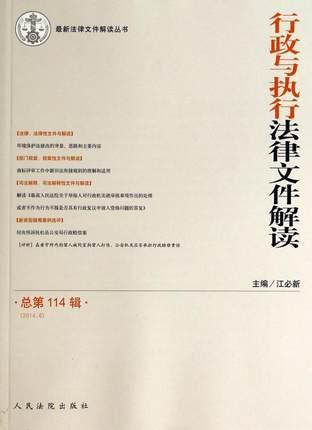 行政与执行法律文件解读. 总第114辑(2014.6)