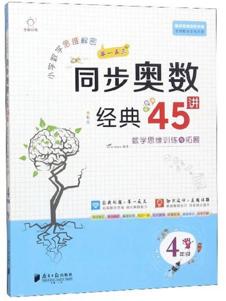 小学数学思维解密同步奥数经典45讲(4年级全彩版)