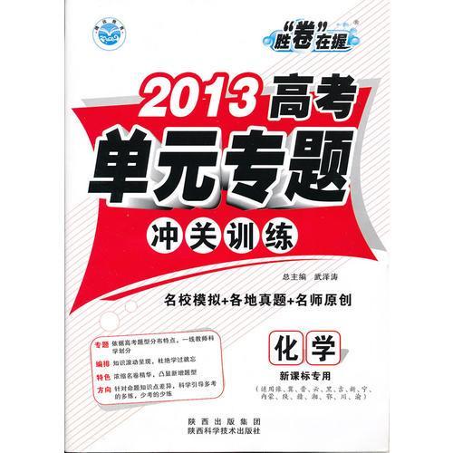 2013高考单元专题冲关训练化学