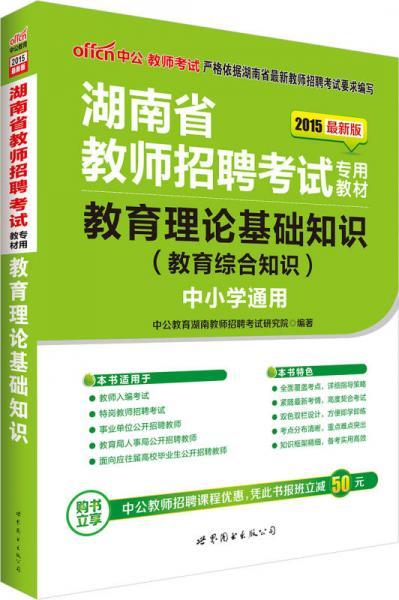 中公版·2015湖南省教师招聘考试专用教材:教育理论基础知识(教育综合知识 新版)