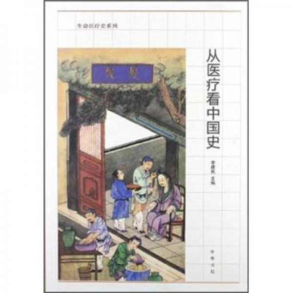 从医疗看中国史