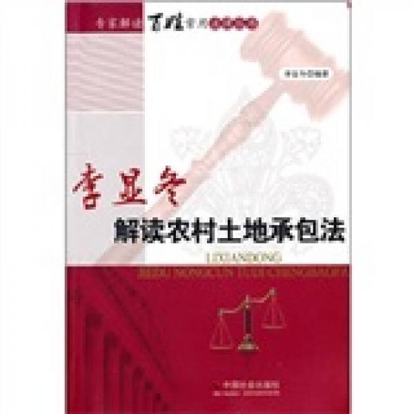 李显冬解读农村土地承包法