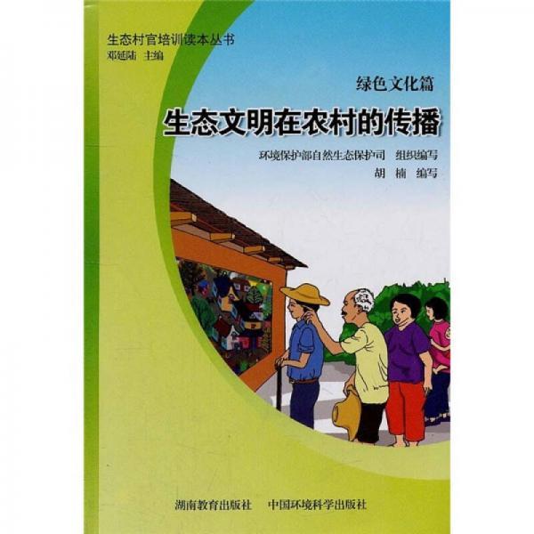 生态村官培训读本丛书(绿色文化篇):生态文明在农村的传播