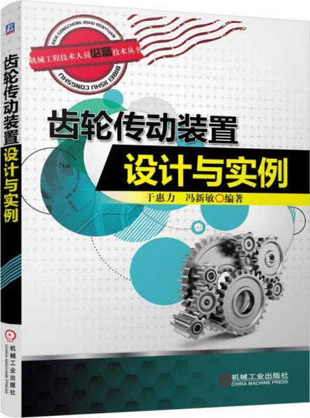 齿轮传动装置设计与实例