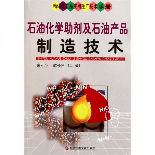 石油化学助剂及石油产品制造技术