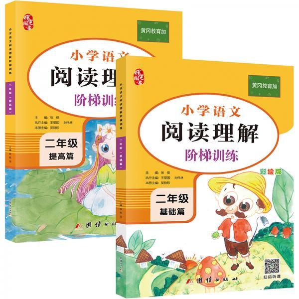 二年级阅读理解专项训练(全2册)小学语文阅读理解