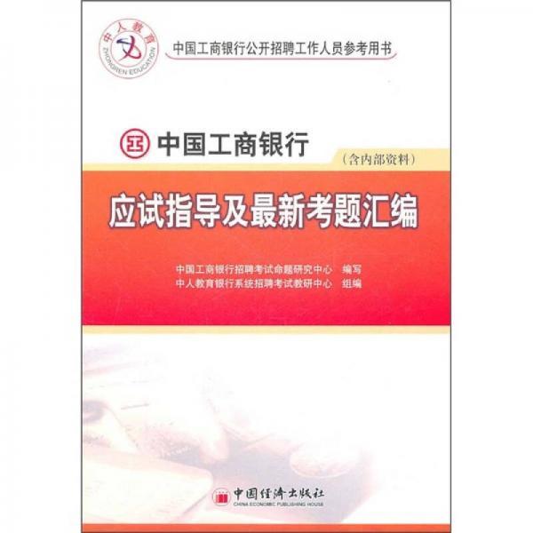 中国工商银行公开招聘工作人员参考用书:中国工商银行应试指导及最新考题汇编