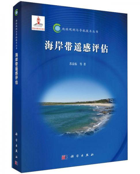 海岸带遥感评估