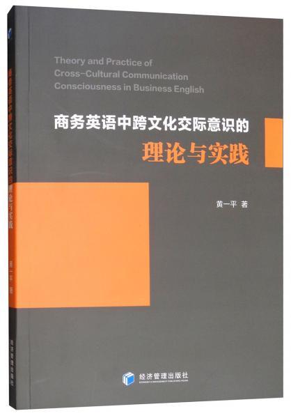 商务英语中跨文化交际意识的理论与实践