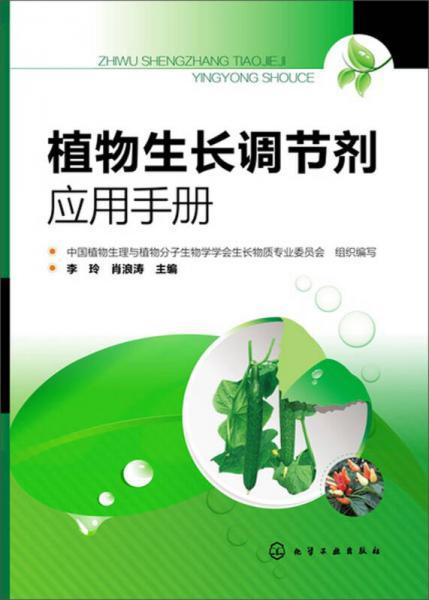 植物生长调节剂应用手册