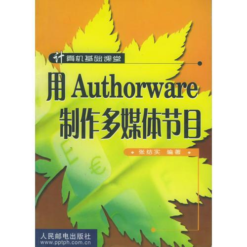 用Authorware制作多媒体节目