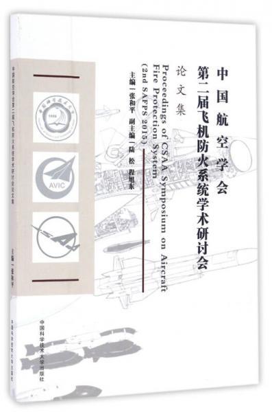 中国航空学会第二届飞机防火系统学术研讨会论文集