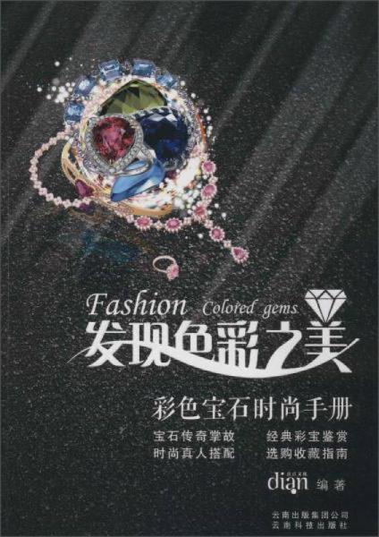云南科技出版社 发现色彩之美:彩色宝石时尚手册