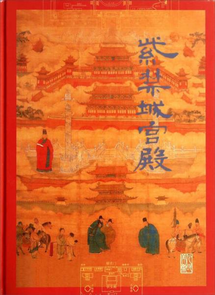 紫禁城宫殿