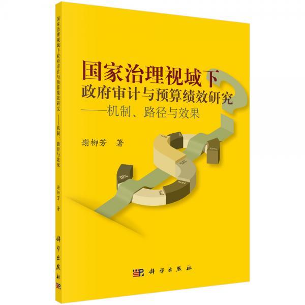 国家治理视域下政府审计与预算绩效研究——机制、路径与效果