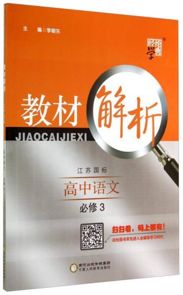 经纶学典·教材解析:高中语文(必修3 江苏国标)