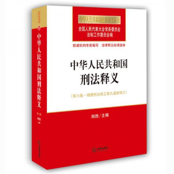中华人民共和国刑法释义(第六版 根据刑法修正案九最新修订)