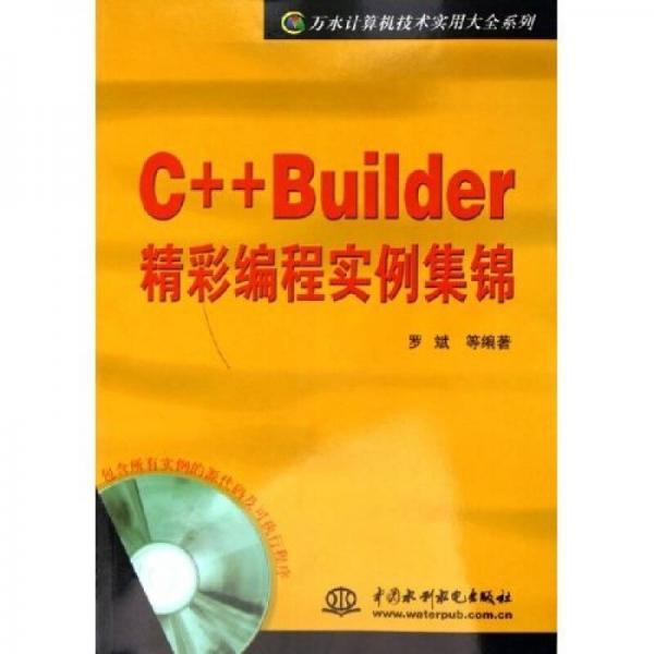 C++Builder精彩编程实例集锦