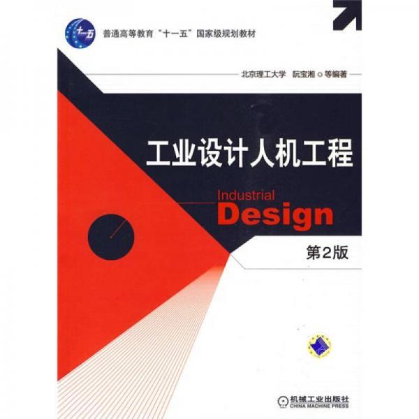 工业设计人机工程(第2版)