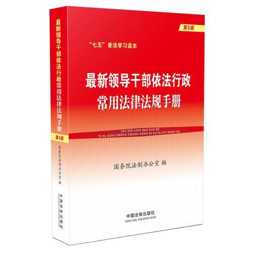 最新领导干部依法行政常用法律法规手册(第5版)
