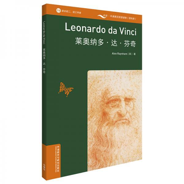 书虫百科·牛津英汉双语读物:莱奥纳多·达·芬奇(2级适合初二、初三年级附扫码音频)