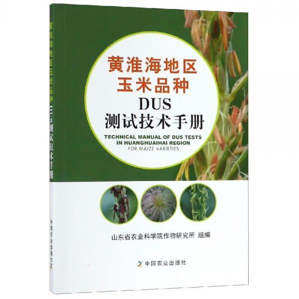 黄淮海地区玉米品种DUS测试技术手册
