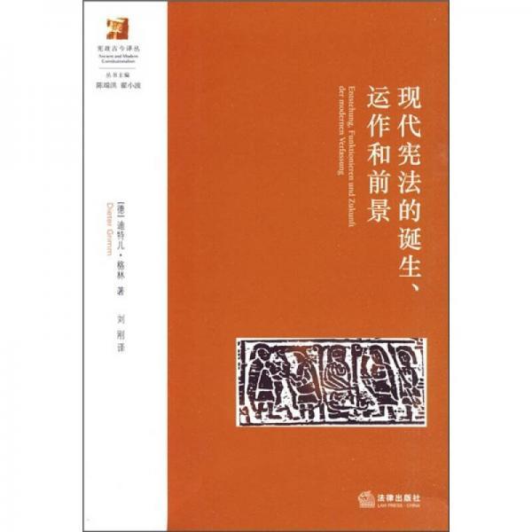 现代宪法的诞生、运作和前景